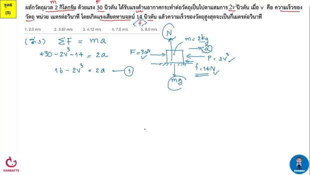 ตีโจทย์ PAT 2 ฟิสิกส์ (by TutorNat) ชุดที่ 6 ข้อ 5 กฎการเคลื่อนที่ของนิวตัน