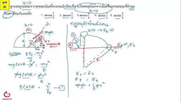 ตีโจทย์ PAT 2 ฟิสิกส์ (by TutorNat) ชุดที่ 9 ข้อ 6 การเคลื่อนที่แบบวงกลม