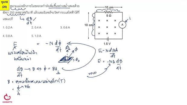 ตีโจทย์ PAT 2 ฟิสิกส์ (by TutorNat) ชุดที่ 10 ข้อ 20 ไฟฟ้าแม่เหล็ก