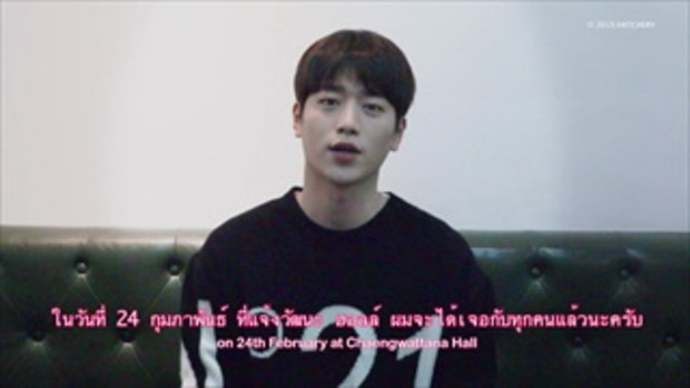 "Seo Kang Jun Fan Meeting 2019 ""To me, To you with Love"""