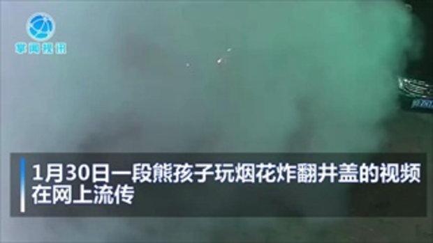 แม่ ช่วยผมด้วย! เด็กชายจีนเล่นพลุ จุดใส่ท่อระบายน้ำ ระเบิดสนั่นถนนพังยับ