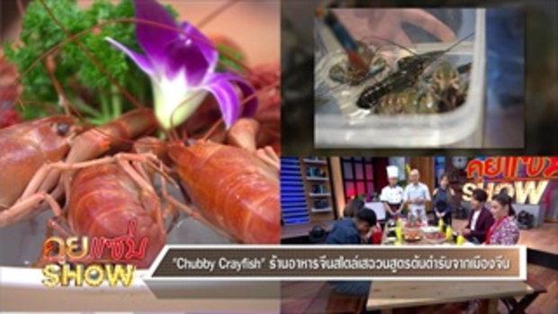 คุยแซ่บShow : Chubby Crayfish ร้านอาหารจีนสไตล์เสฉวนสูตรต้นตำรับจากเมืองจีน