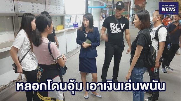 สาวกุเรื่องหลอกครอบครัวโดนอุ้มเรียกค่าไถ่ ที่แท้ติดพนัน l บรรจงชงข่าว | 1 ก.พ. 62
