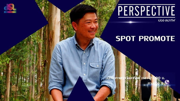 Perspective Spot Promote : กอล์ฟ ภัทท สหวัฒน์ - ผู้สร้างโรงเเรมรถเเห่งเเรกของไทย [3 ก.พ 62]