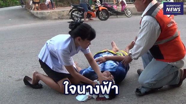 หนุ่ม ขี่ จยย. ล้มสลบ ผู้ช่วยพยาบาลใจงามผ่านเจอรุดช่วย l ข่าวเวิร์คพอยท์ l 4 ก.พ. 62