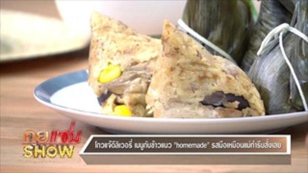 คุยแซ่บShow : โกวแจ้ดีลิเวอรี่ เมนูกับข้าวแนว 'homemade' รสมือเหมือนแม่ทำรีบสั่งเลย !!