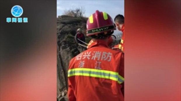 เกือบได้เฝ้าเขา ชายจีนปีนผาชมวิว แต่ลงไม่ได้ ร้อนถึงดับเพลิงยกทีมมาช่วย