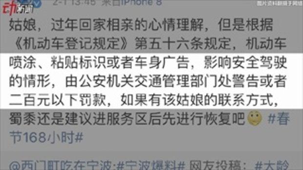 """ตำรวจดับฝัน สาวจีนหาคู่แปะข้อความท้ายรถ """"ใครชนท้ายต้องให้แม่มาขอ"""""""