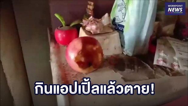 หนุ่มป่วยโรคตับกินแอปเปิ้ลคำเดียว ล้มนอนสิ้นใจ l ข่าวเวิร์คพอยท์เที่ยง l 11 ก.พ. 62