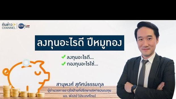 รวยหุ้น รวยลงทุน ปี 6 EP 820 ลงทุนอะไรดี ปีหมูทอง | บล.ฟิลลิป (ประเทศไทย)