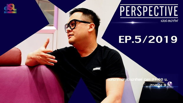 Perspective EP.5 : ต้อม จิรัฐ บวรวัฒนะ - CEO BNK 48 office จำกัด [10 ก.พ 62]