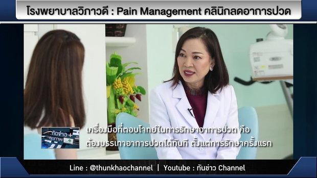 ทันข่าว สุขภาพ ตอน Pain Management คลินิกลดอาการปวด | รพ.วิภาวดี