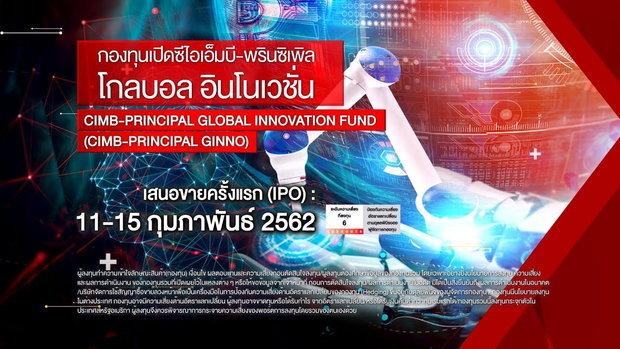 รวยหุ้น รวยลงทุน ปี 6 EP 820 CIMB-PRINCIPAL GINNO ลงทุนหุ้นทั่วโลกใน Megatrend | CPAM