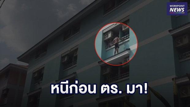 หนุ่มเสพยาหลอนกลัวตำรวจจับ ยืนเกาะระเบียงชั้น 5   l บรรจงชงข่าว l 18 ก.พ. 62