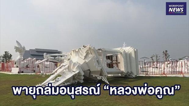 พายุถล่มอนุสรณ์สถาน 'หลวงพ่อคูณ' พระสงฆ์บาดเจ็บ 1 รูป l ข่าวเวิร์คพอยท์ l 19 กพ.62