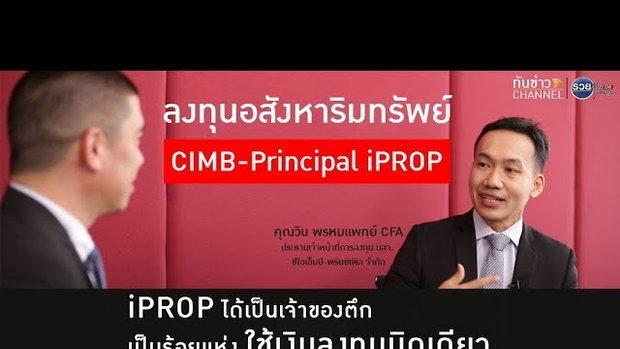 รวยหุ้น รวยลงทุน ปี 6 EP 824 ลงทุนในอสังหาริมทรัพย์ผ่าน CIMB-Principal iPROP | CPAM