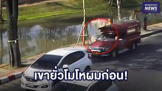 สี่ล้อแดงชักมีดขู่เก๋งกลางถนน อ้างถูกยั่วโมโหก่อน   l บรรจงชงข่าว l 19 กพ.62