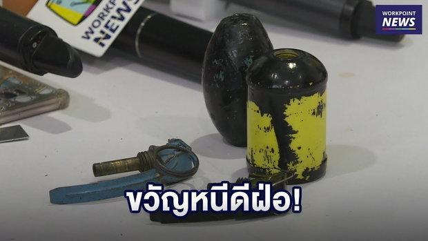 แตกตื่น! ชาวบ้านพบวัตถุคล้ายระเบิด ที่แท้แค่ของเล่น   l บรรจงชงข่าว l 19 กพ.62