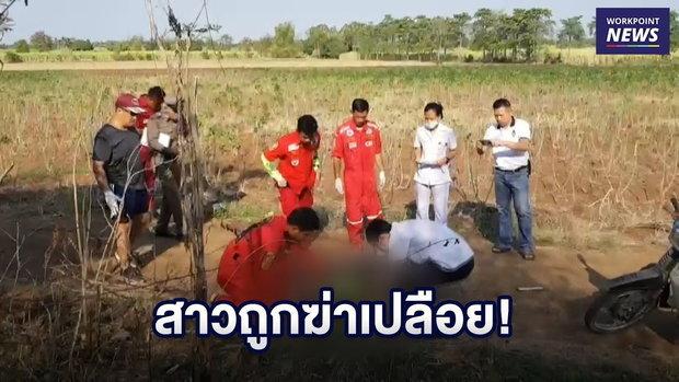 พบศพหญิงเปลือยท่อนล่างทิ้งกลางถนน คาดถูกข่มขืน   l บรรจงชงข่าว l 19 กพ.62