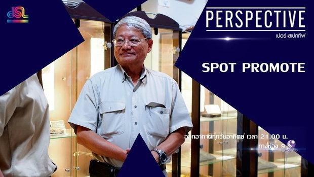 Perspective Spot Promote : ดร.วราวุธ สุธีธร - นักบรรพชีวินคนแรกของประเทศไทย [3 มี.ค. 62]
