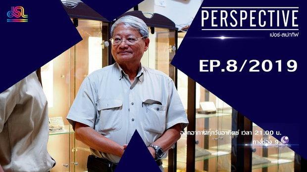 Perspective EP.8 : ดร.วราวุธ สุธีธร - นักบรรพชีวินคนแรกของประเทศไทย [3 มี.ค. 62]