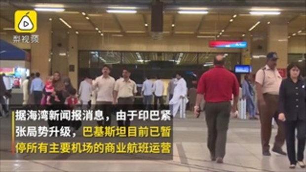 วุ่นทั่วฟ้า เครื่องบินจีนวน 6 ชั่วโมง 30 รอบ ลงจอดฉุกเฉิน หลังปากีฯ ปิดน่านฟ้า