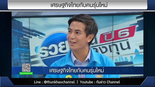 รวยหุ้น รวยลงทุน ปี 6 EP 831 เศรษฐกิจไทยกับคนรุ่นใหม่