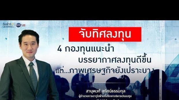 รวยหุ้น รวยลงทุน ปี 6 EP 833 จับทิศลงทุน | บล. ฟิลลิป (ประเทศไทย)