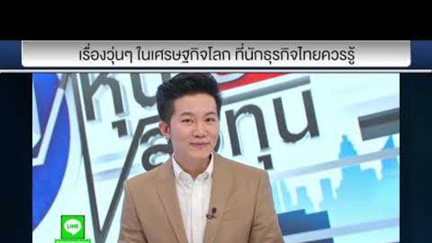 รวยหุ้น รวยลงทุน ปี 6 EP 835 เรื่องวุ่นๆ ในเศรษฐกิจโลก ที่นักธุรกิจไทยควรรู้