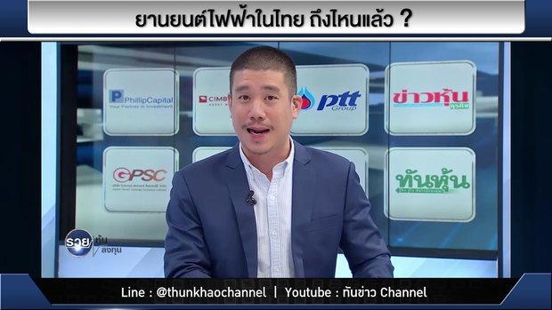 รวยหุ้น รวยลงทุน ปี 6 EP 836 ยานยนต์ไฟฟ้า ในไทย ถึงไหนแล้ว ?