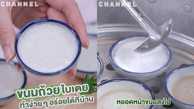 ขนมถ้วยใบเตย