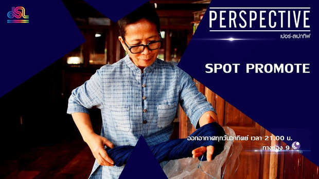 "Perspective Spot Promote : ประไพพันธ์ - สุขจิต แดงใจ - ผ้าย้อมคราม ""แม่ฑีตา""  [10 มี.ค 62]"