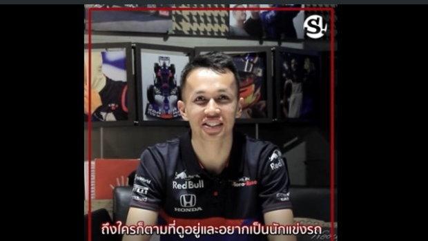 อเล็กซ์ อัลบอน  นักซิ่งลูกครึ่งไทย-อังกฤษ ของทีม โตโรรอสโซ่  ฝากถึงรุ่นน้องหากใครอยากก้าวเข้าสู่เส้น