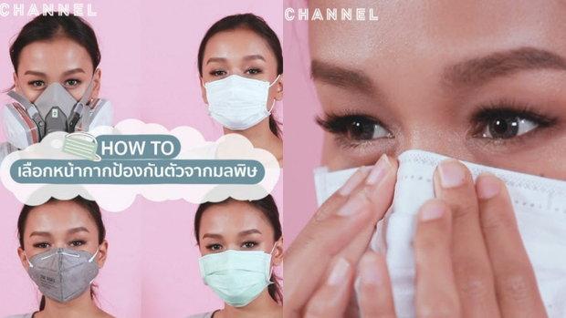How to เลือกหน้ากากป้องกันตัวจากมลพิษ
