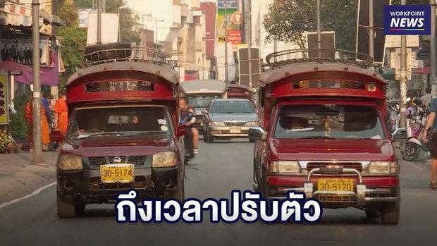 เสียงสะท้อนรถแดงเชียงใหม่ หลังคนใช้    l ข่าวเวิร์คพอยท์ l 16 มี.ค.62