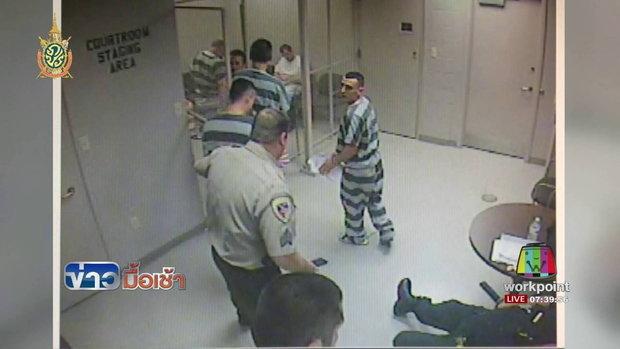 นักโทษแหกคุกช่วยชีวิตผู้คุมในสหรัฐฯ l ข่าวมื้อเช้า l 11 ก.ค.59