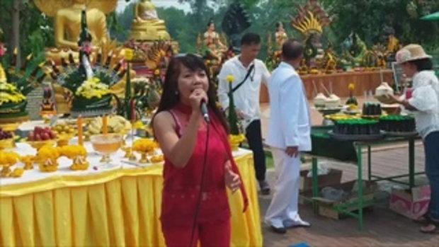 สาวอุดรฯ ถูกหวย 15 งวดซ้อน จับไมค์ร้องเพลงถวายกลางเกาะคำชะโนด