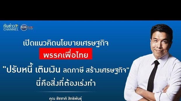 รวยหุ้น รวยลงทุน ปี 6 EP 842 เปิดแนวคิดนโยบายเศรษฐกิจ พรรคเพื่อไทย