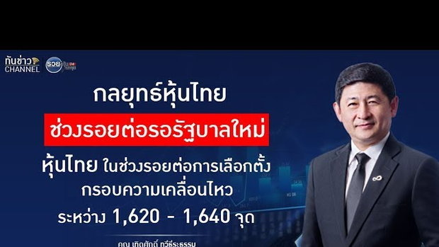 รวยหุ้น รวยลงทุน ปี 6 EP 845 กลยุทธ์หุ้นไทย ช่วงรอยต่อรอรัฐบาลใหม่