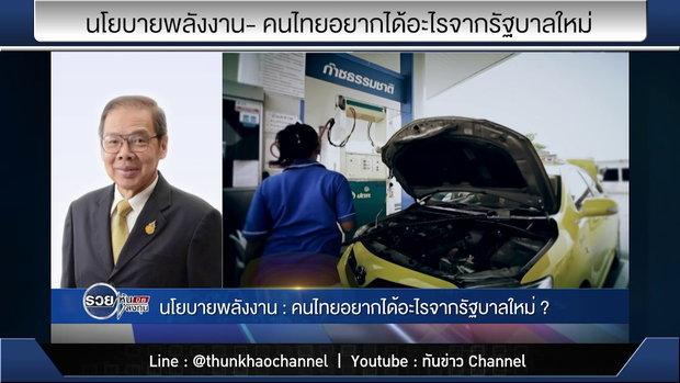 รวยหุ้น รวยลงทุน ปี 6 EP 846 นโยบายพลังงาน- คนไทยอยากได้อะไรจากรัฐบาลใหม่