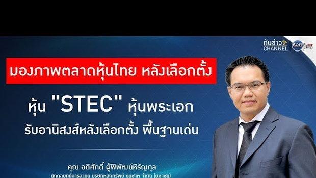 รวยหุ้น รวยลงทุน ปี 6 EP 848 มองภาพตลาดหุ้นไทย หลังเลือกตั้ง