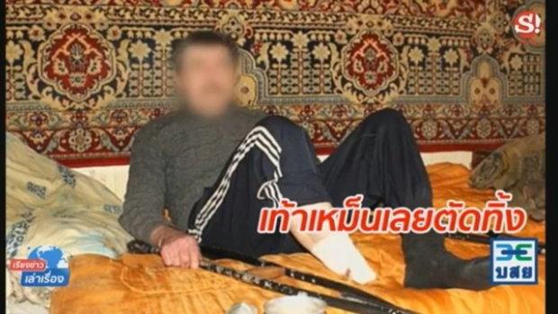 เรียงข่าวเล่าเรื่อง ลุงยูเครนทนเหม็นไม่ไหว