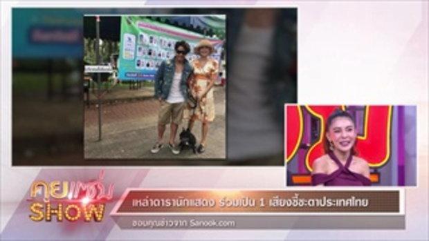 """คุยแซ่บShow : """"เหล่าดารานักแสดง ร่วมเป็น 1 เสียงชี้ชะตาประเทศไทย"""""""