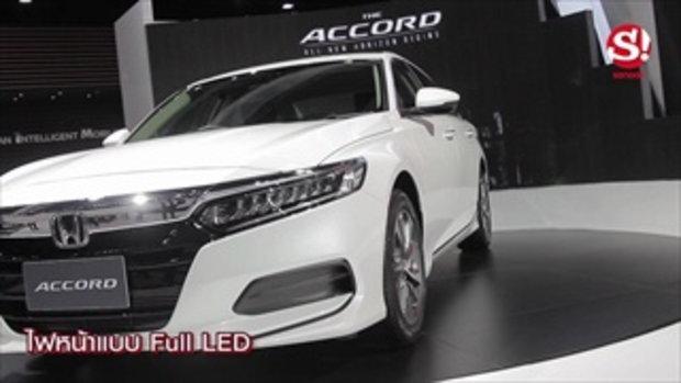 All-new Honda Accord 2019 (G10) ใหม่ คันจริงส่งตรงจากงานมอเตอร์โชว์ 2019
