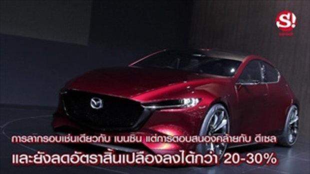 Mazda KAI Concept ต้นแบบ Mazda3 2019 ใหม่ เผยโฉมที่มอเตอร์โชว์