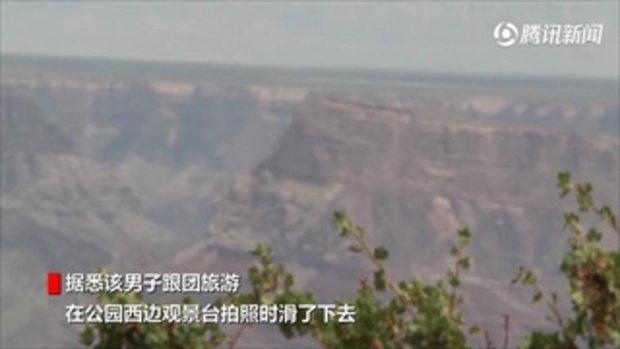 เซลฟี่มรณะ นักท่องเที่ยวจีนตกหน้าผาแกรนด์แคนยอน ดิ่ง 300 เมตร ดับสยอง