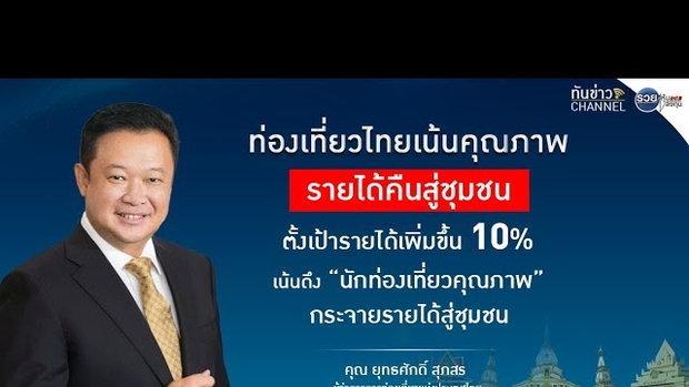 รวยหุ้น รวยลงทุน ปี 6 EP 853 ภาคท่องเที่ยวหมดแรง ฝากความหวังรัฐบาลใหม่