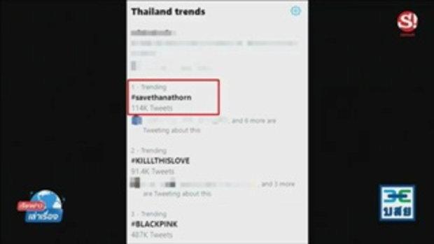 เรียงข่าวเล่าเรื่อง #savethanathorn ยืนหนึ่งเทรนด์ทวิตเตอร์อีกครั้ง