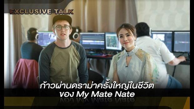 เจาะใจ Exclusive Talk : ก้าวผ่านดราม่าครั้งใหญ่ในชีวิต ของ My Mate Nate [4 เม.ย 62]