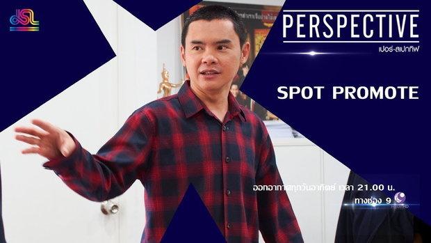 Perspective Spot Promote : ย้ง ทรงยศ สุขมากอนันต์ - ผู้กำกับชื่อดัง [7 เม.ย 62]